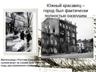 Южный красавец – город был фактически полностью разрушен Жительница г.Ростова