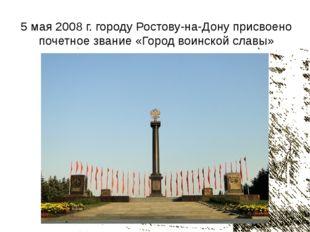 5 мая 2008 г. городу Ростову-на-Дону присвоено почетное звание «Город воинско