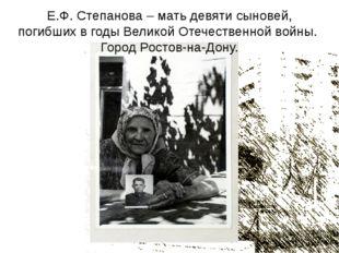 Е.Ф. Степанова – мать девяти сыновей, погибших в годы Великой Отечественной в