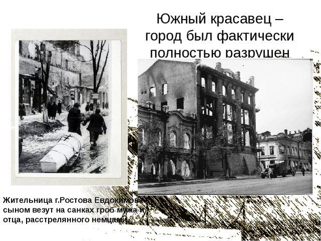 Южный красавец – город был фактически полностью разрушен Жительница г.Ростова...