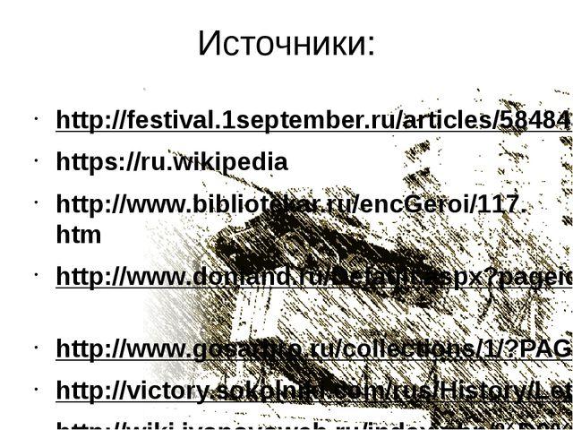 Источники: http://festival.1september.ru/articles/584843/ https://ru.wikipedi...