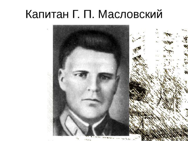Капитан Г. П. Масловский