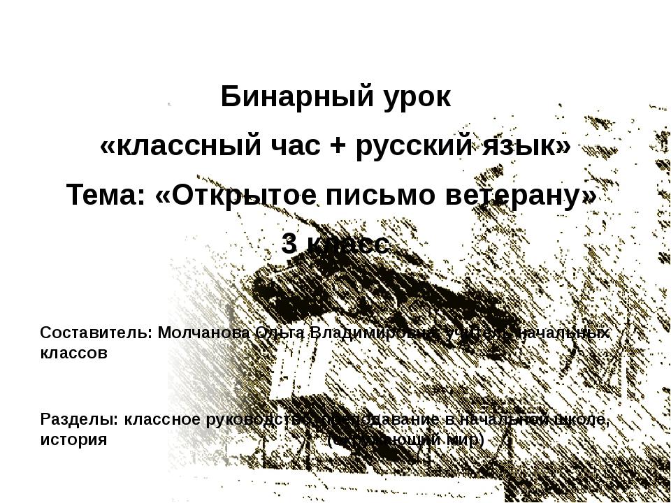 Бинарный урок «классный час + русский язык» Тема: «Открытое письмо ветерану»...