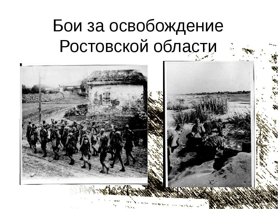 Бои за освобождение Ростовской области