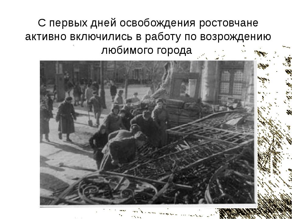 С первых дней освобождения ростовчане активно включились в работу по возрожде...