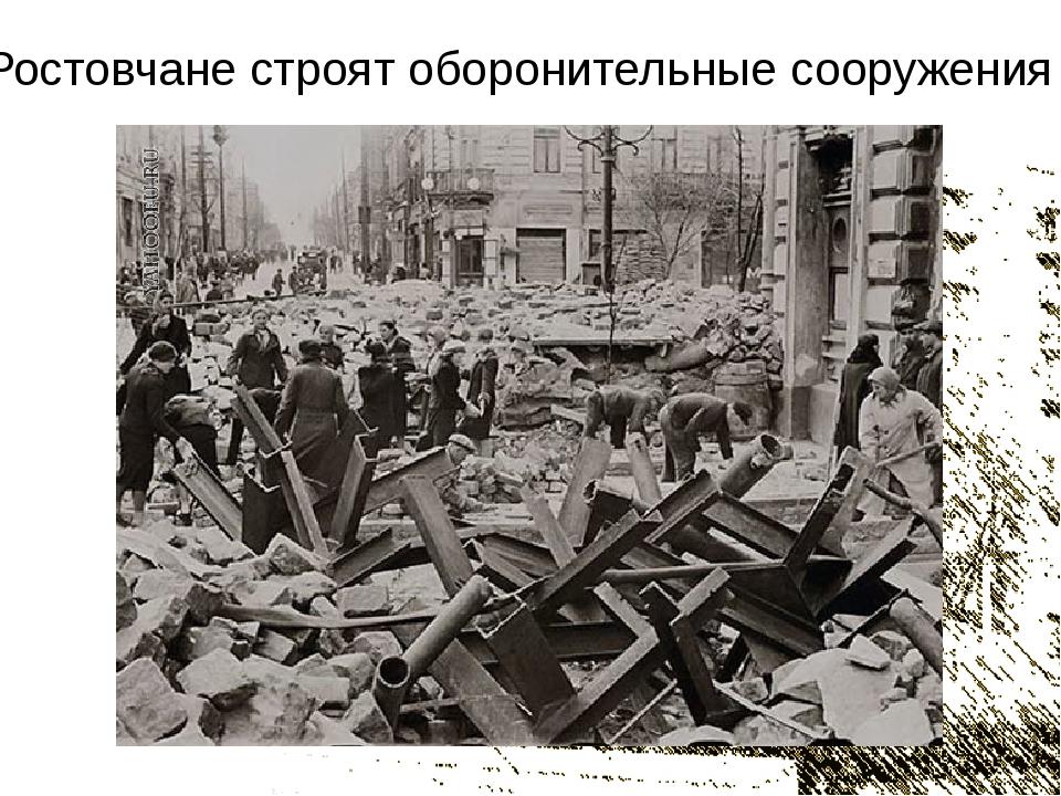 Ростовчане строят оборонительные сооружения