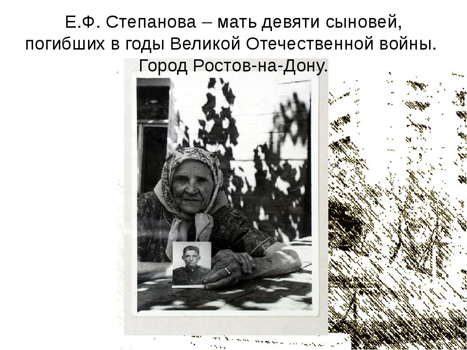 Е.Ф. Степанова – мать девяти сыновей, погибших в годы Великой Отечественной в...