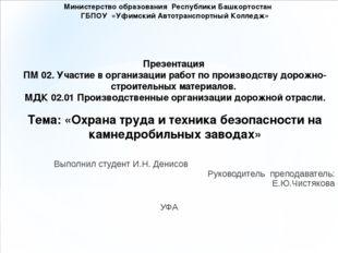 Министерство образования Республики Башкортостан ГБПОУ «Уфимский Автотранспор
