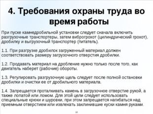 4. Требования охраны труда во время работы При пуске камнедробильной установк
