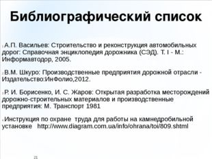 Библиографический список А.П. Васильев: Строительство и реконструкция автомоб
