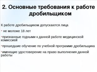 2. Основные требования к работе дробильщиком К работе дробильщиком допускаютс