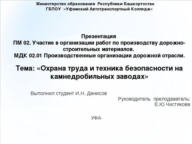 Министерство образования Республики Башкортостан ГБПОУ «Уфимский Автотранспор...