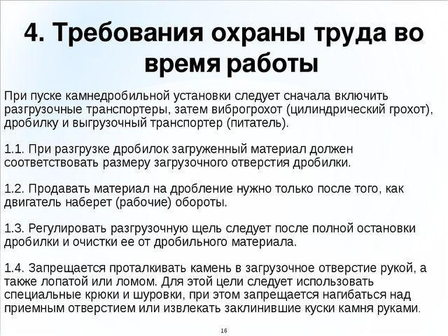 4. Требования охраны труда во время работы При пуске камнедробильной установк...