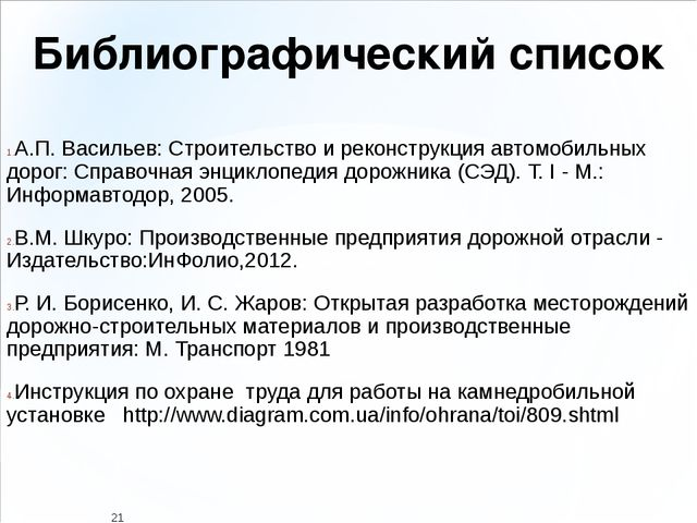 Библиографический список А.П. Васильев: Строительство и реконструкция автомоб...