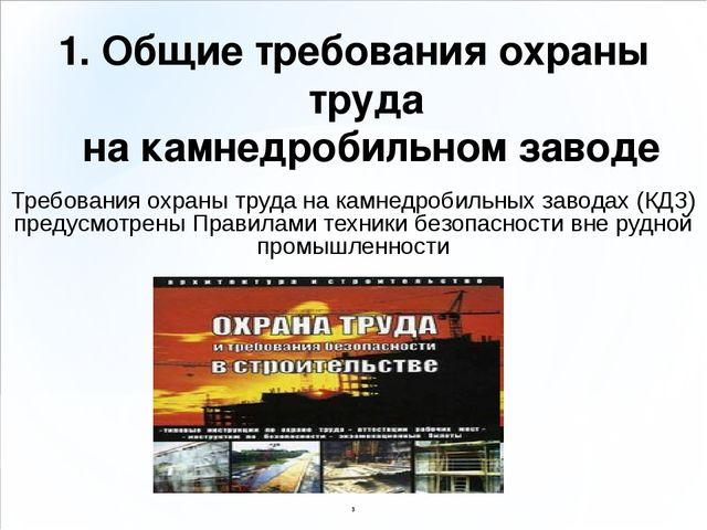 1. Общие требования охраны труда на камнедробильном заводе Требования охраны...