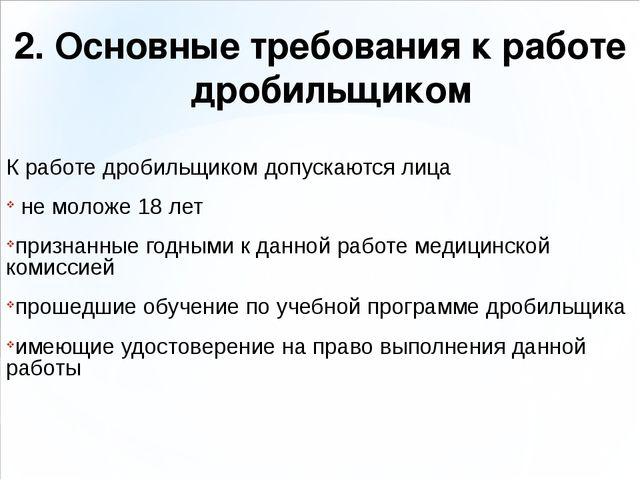 2. Основные требования к работе дробильщиком К работе дробильщиком допускаютс...