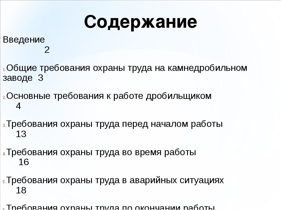 Содержание Введение 2 Общие требования охраны труда на камнедробильном заводе...