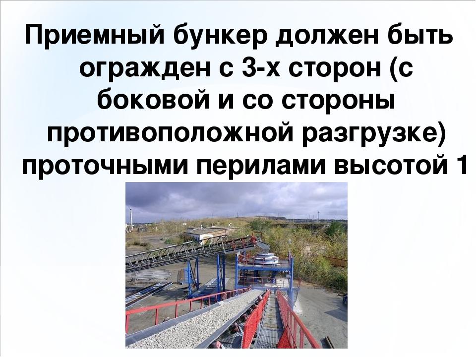 Приемный бункер должен быть огражден с 3-х сторон (с боковой и со стороны про...
