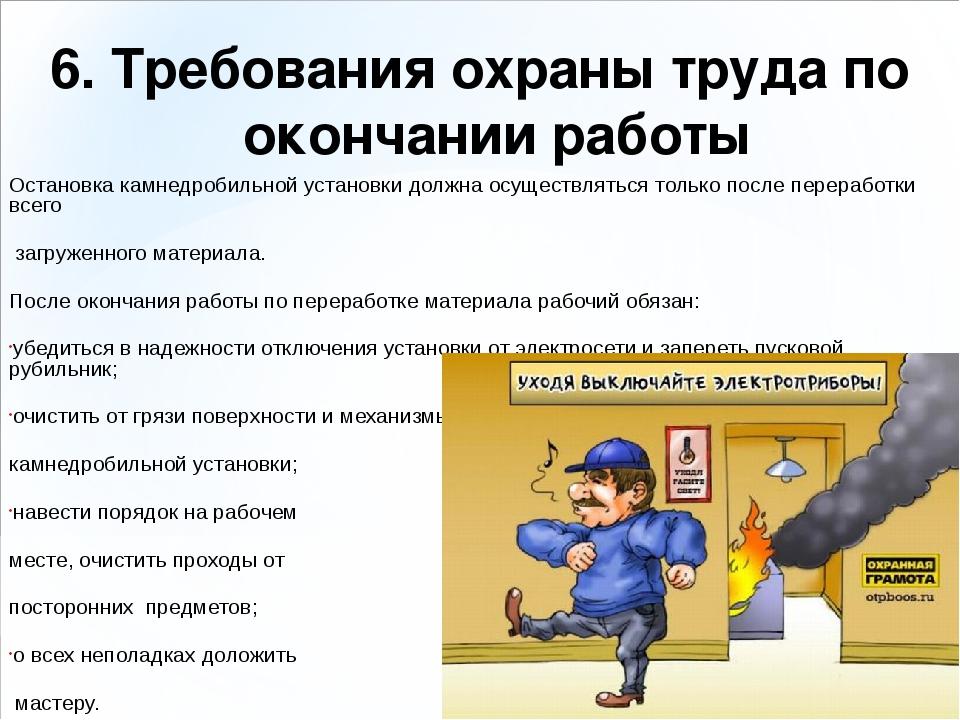 6. Требования охраны труда по окончании работы Остановка камнедробильной уста...