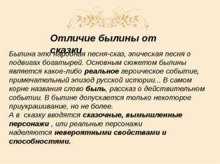 Отличие былины от сказки Былина это народная песня-сказ, эпическая песня о по