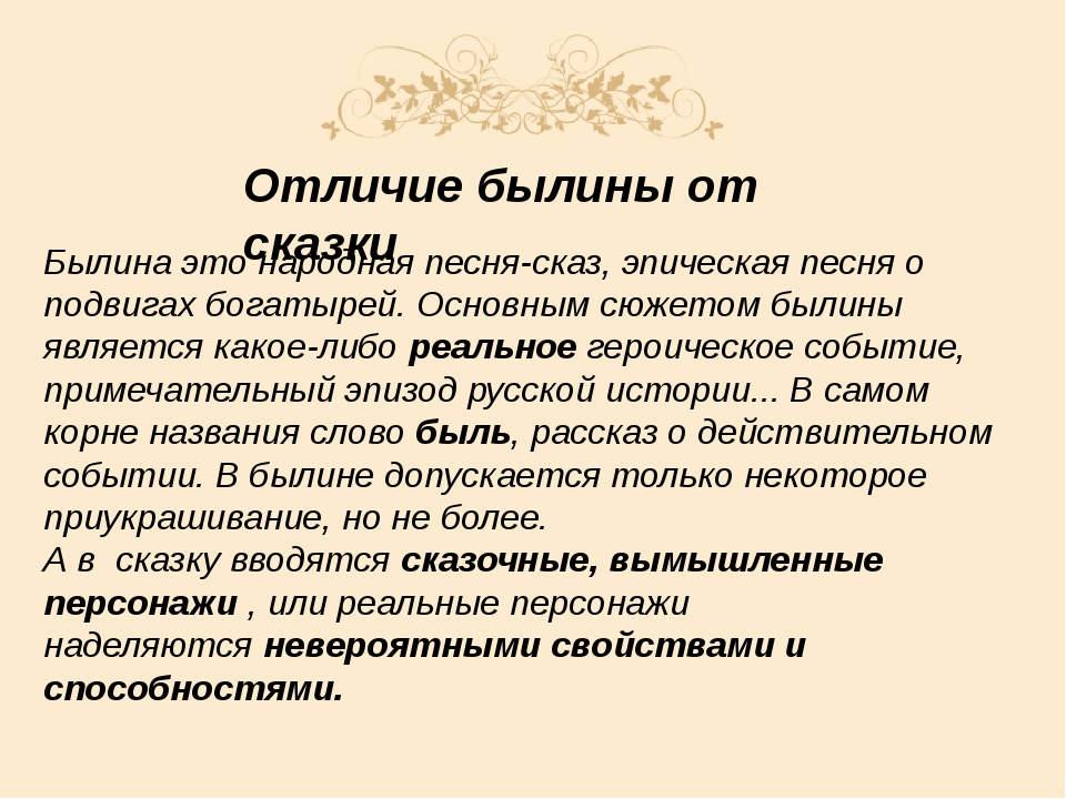 Отличие былины от сказки Былина это народная песня-сказ, эпическая песня о по...