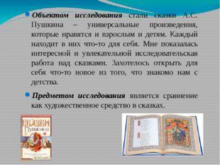 Объектом исследования стали сказки А.С. Пушкина – универсальные произведения,