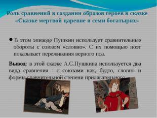 Роль сравнений в создании образов героев в сказке «Сказке мертвой царевне и с