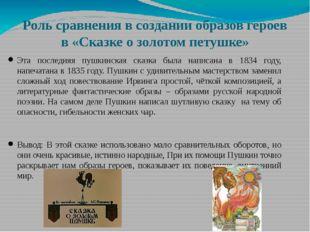 Роль сравнения в создании образов героев в «Сказке о золотом петушке» Эта пос