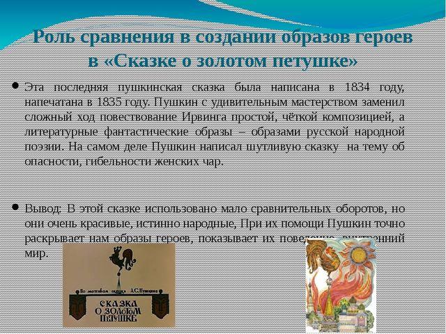 Роль сравнения в создании образов героев в «Сказке о золотом петушке» Эта пос...