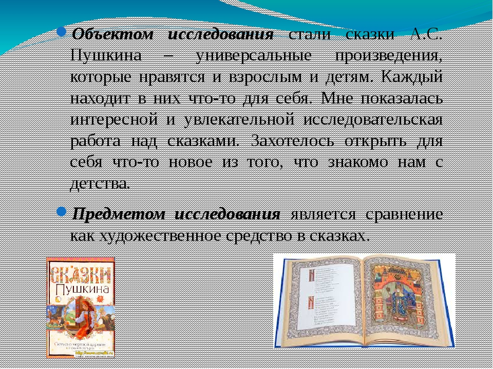 Объектом исследования стали сказки А.С. Пушкина – универсальные произведения,...