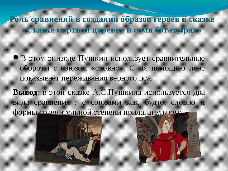 Роль сравнений в создании образов героев в сказке «Сказке мертвой царевне и с...