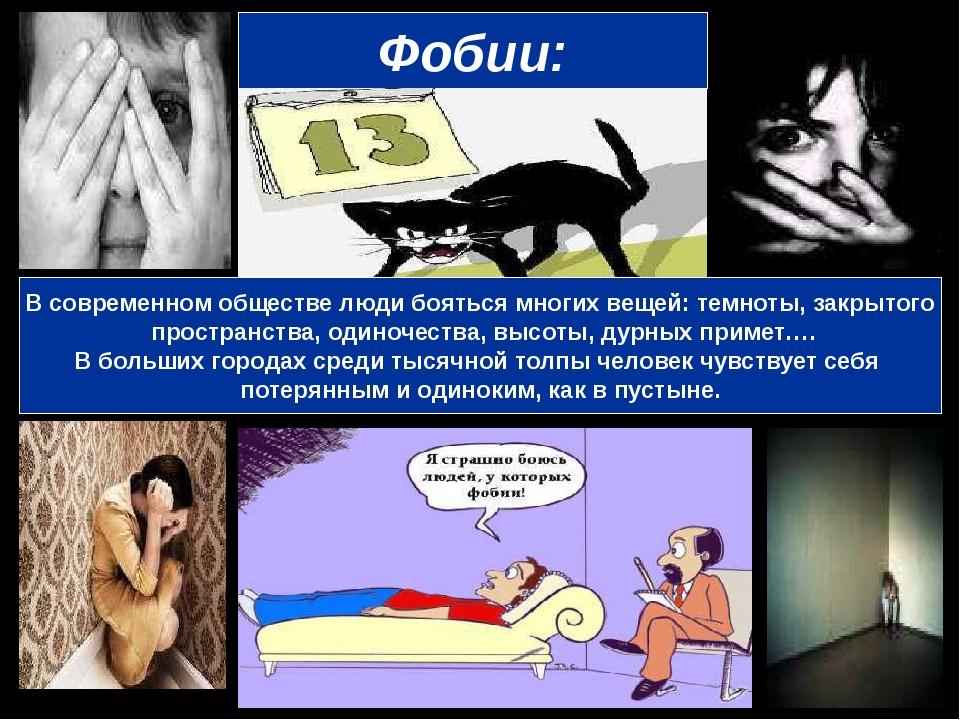 Фобии: В современном обществе люди бояться многих вещей: темноты, закрытого п...