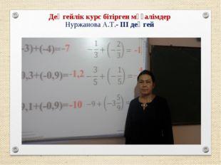 Деңгейлік курс бітірген мұғалімдер Нуржанова А.Т.- III деңгей