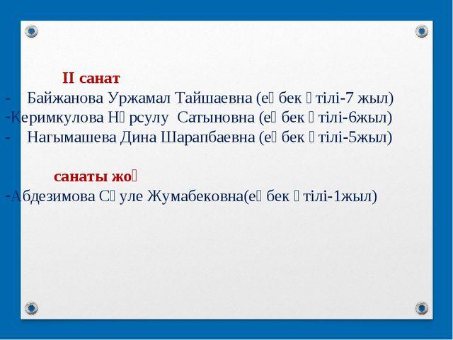 ІІ санат - Байжанова Уржамал Тайшаевна (еңбек өтілі-7 жыл) Керимкулова Нұрсу...