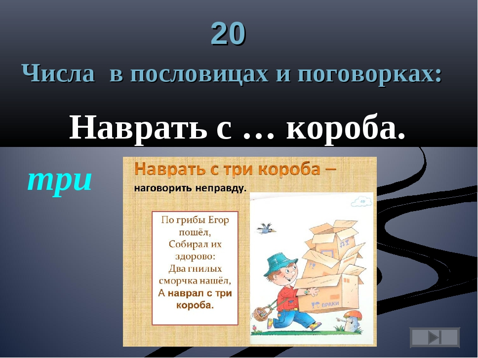 20 Числа в пословицах и поговорках: Наврать с … короба. три
