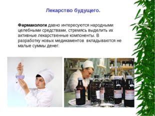Лекарство будущего. Фармакологи давно интересуются народными целебными средст