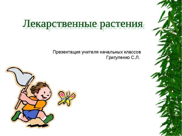 Презентация учителя начальных классов Григуленко С.Л.