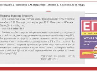 Тренировочное задание 2. Выполнено Т.М. Некрасовой Гимназия 1. Комсомольск-на