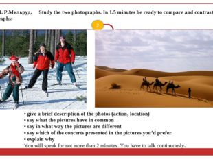 Задание 4.1. Р.Мильруд. Study the two photographs. In 1.5 minutes be ready to