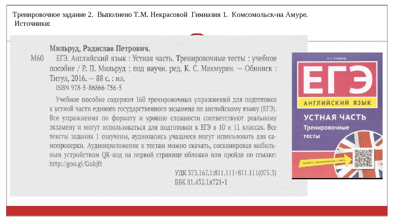 Тренировочное задание 2. Выполнено Т.М. Некрасовой Гимназия 1. Комсомольск-на...