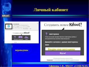 Личный кабинет Ефимова Г.В., МБОУ «СОШ №33» переводчик Вводим имя викторины