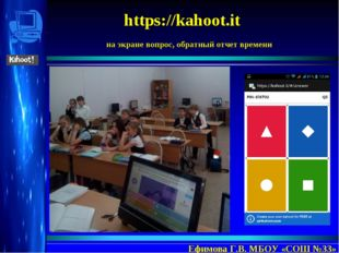 https://kahoot.it Ефимова Г.В. МБОУ «СОШ №33» на экране вопрос, обратный отч