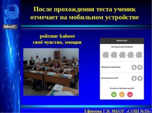 После прохождения теста ученик отмечает на мобильном устройстве Ефимова Г.В.