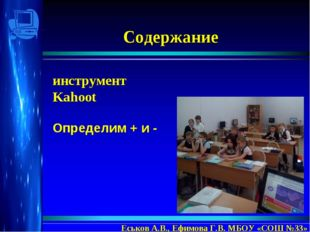 Еськов А.В., Ефимова Г.В. МБОУ «СОШ №33» Содержание инструмент Kahoot Определ
