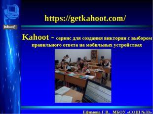 https://getkahoot.com/ Kahoot - сервис для создания викторин с выбором правил