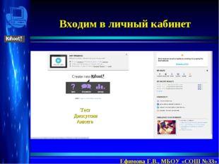 Входим в личный кабинет Ефимова Г.В., МБОУ «СОШ №33» Тест Дискуссия Анкета