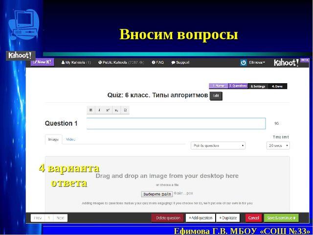 Вносим вопросы Ефимова Г.В. МБОУ «СОШ №33» 4 варианта ответа