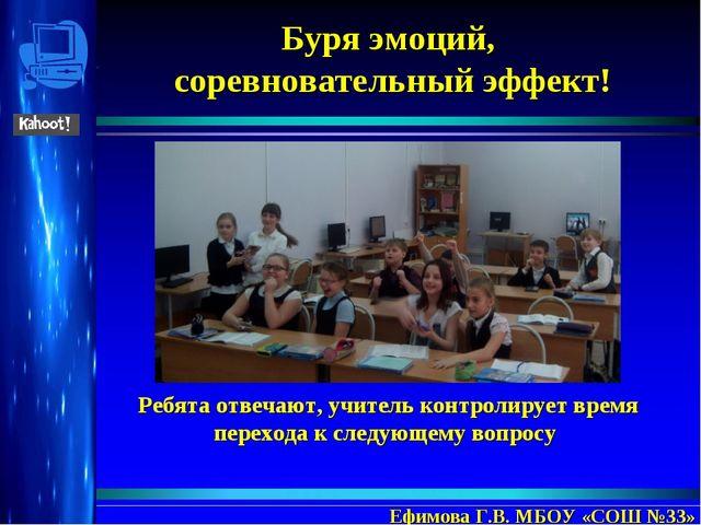 Буря эмоций, соревновательный эффект! Ефимова Г.В. МБОУ «СОШ №33» Ребята отве...