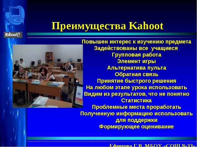 Повышен интерес к изучению предмета Задействованы все учащиеся Групповая раб...
