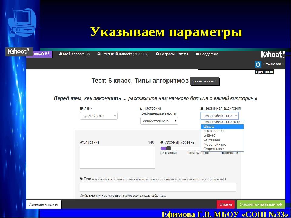 Указываем параметры Ефимова Г.В. МБОУ «СОШ №33»